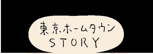 東京ホームタウンSTORY