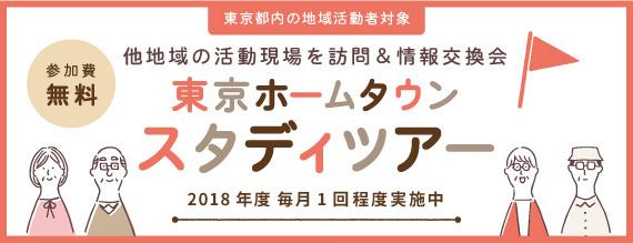 2018年度プロボノ支援先団体募集