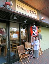 店の外観写真