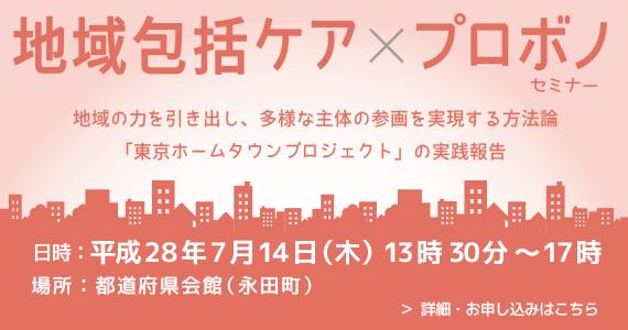 地域包括ケア×プロボノセミナー 7月14日(木)都道府県会館にて開催。クリックすると申込フォームが開きます。