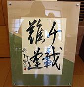 山下外子さんの作品の写真