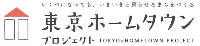 東京ホームタウンプロジェクト