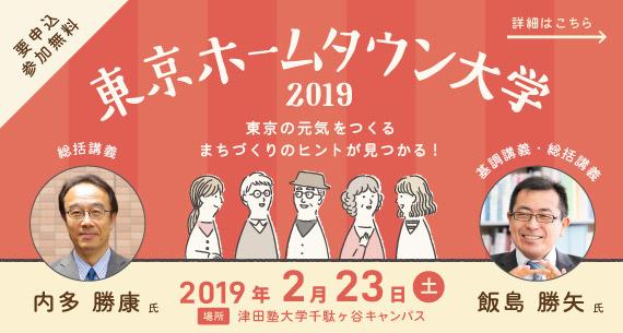 東京ホームタウン大学2019