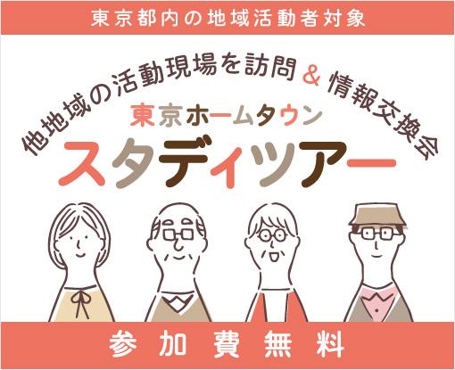東京ホームタウンスタディツアー