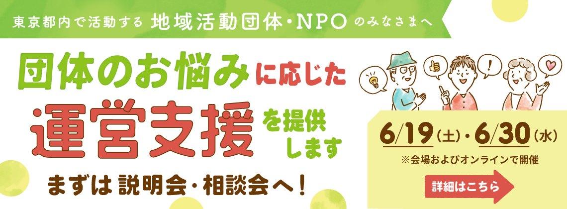 【団体向け説明会・相談会開催】プロボノ支援先募集