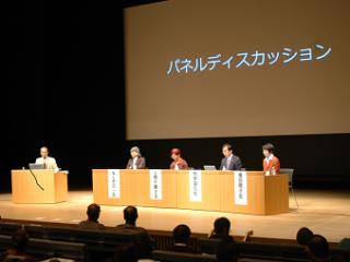 東京ホームタウンプロジェクト 総括イベント パネルディスカッション