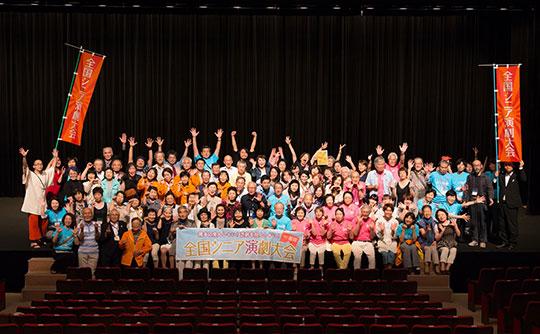 全国シニア演劇大会in福岡