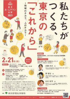 東京ホームタウン大学2021チラシ