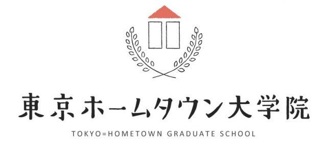 東京ホームタウン大学院ロゴ